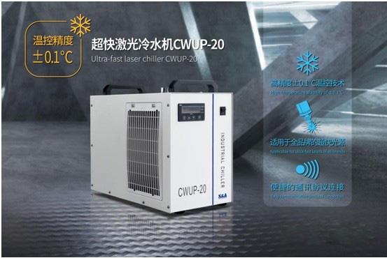 CWUP-20冷水机